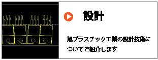 design_box