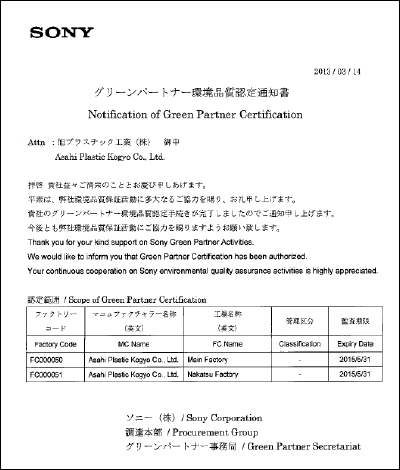 sony_partner