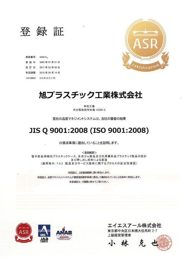 ISO_certificate_jap